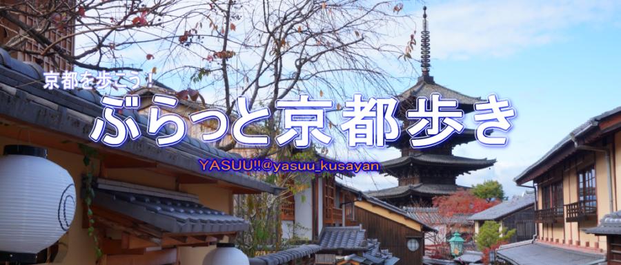 ぶらっと京都歩き
